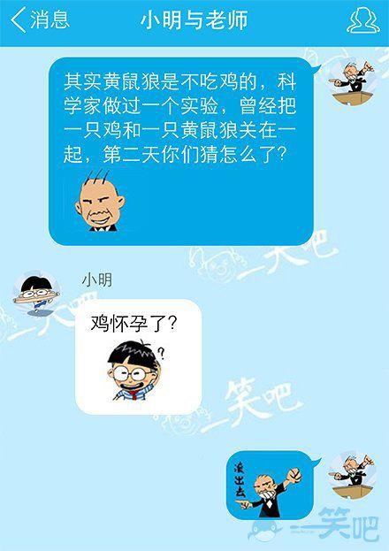 小明与老师—你们猜怎么了?