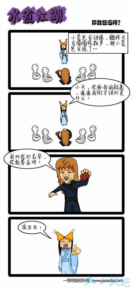 水煮江湖—你敢答应吗?