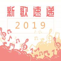 2019新歌排行榜