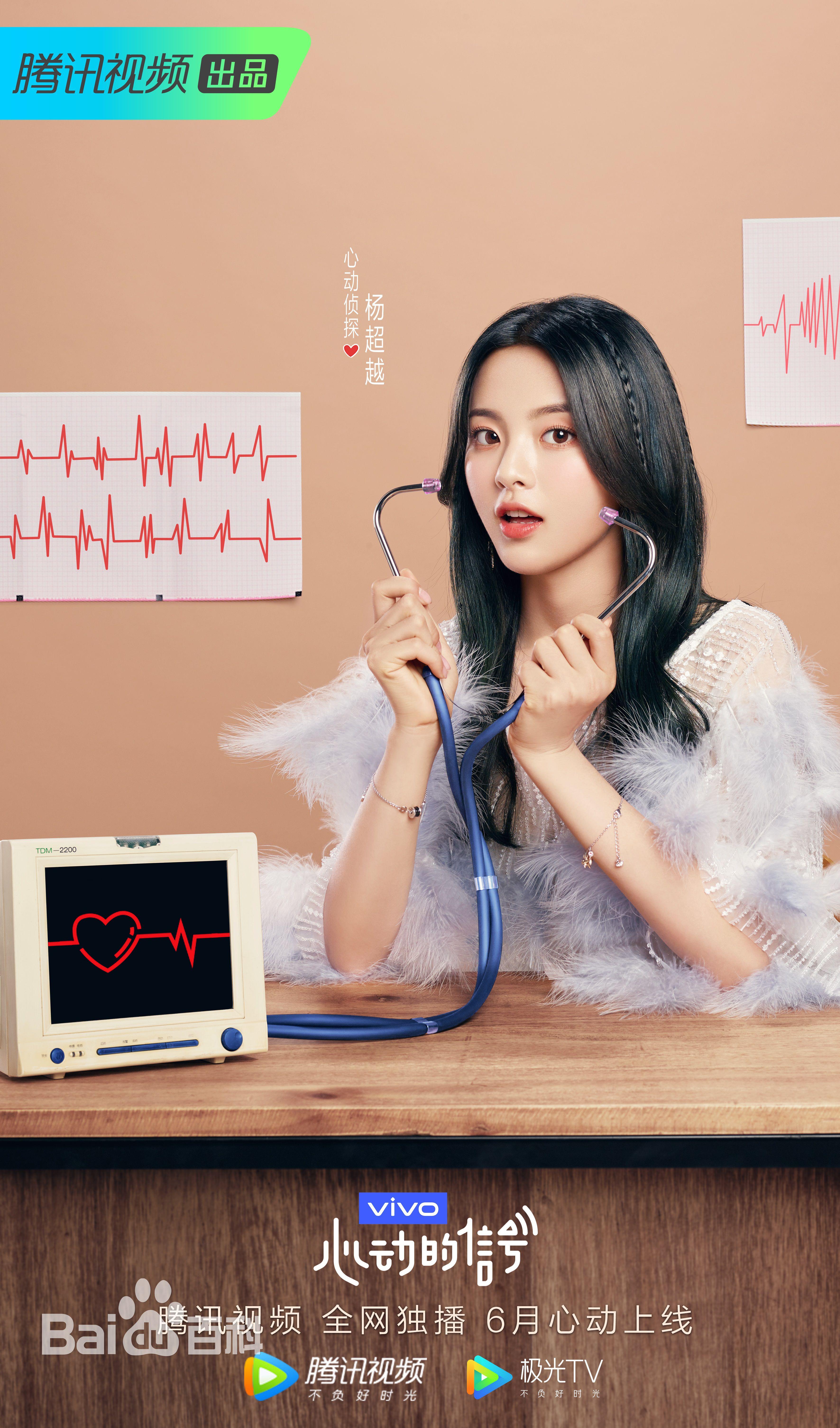 心動的信號2楊超越化身活寶大咖    心動的信號2楊超越什么情況