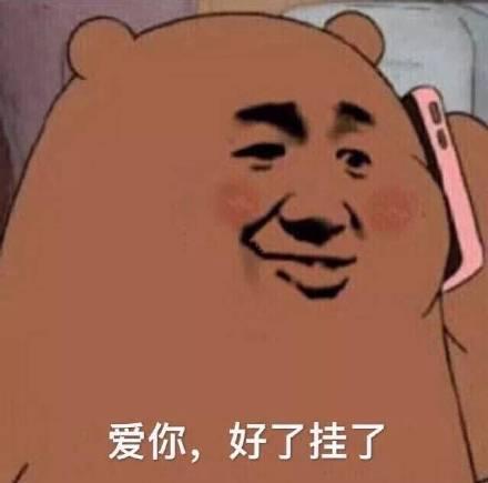 裸熊表情爱你表情微信表情搞笑图片大肚子的怀孕图片
