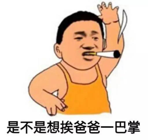 是不是想挨表情一巴掌表情抽菜刀爸爸砍头表情包大烟图片