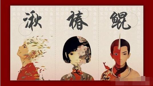 大鱼海棠1.jpg