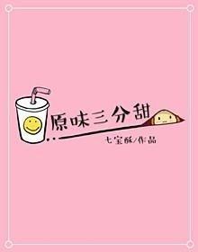 高糖甜宠小说推荐 给你一把糖