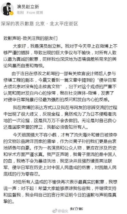 赵立新曾发布的微博.png