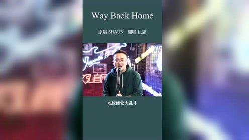 抖音way back home7.jpg