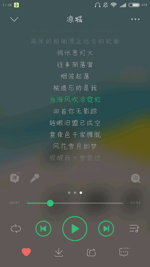 抖音歌曲涼城5.jpg