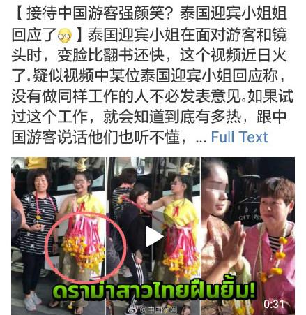 抖音泰国迎宾小姐姐强颜欢笑3.jpg