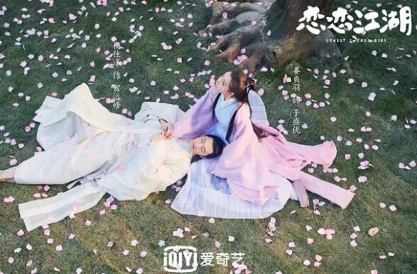 戀戀江湖原著小說是什么 小說的結局是什么