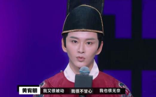 演員請就位黃宥明為什么被差別對待 趙薇為什么不寫黃宥明