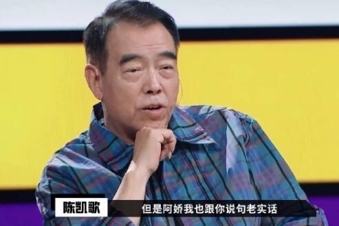 演員請就位陳凱歌為什么翻臉 陳凱歌為什么對阿嬌愧疚