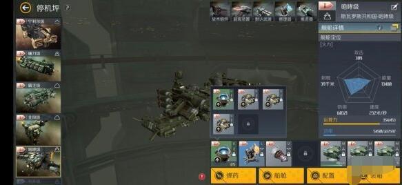 第二银河2级战列舰1.jpg