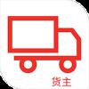 霍e運貨主app