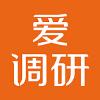 愛調研app