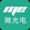 me微光電app