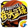 街頭籃球手游騰訊版