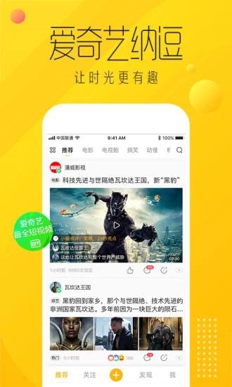愛奇藝納豆app.jpg