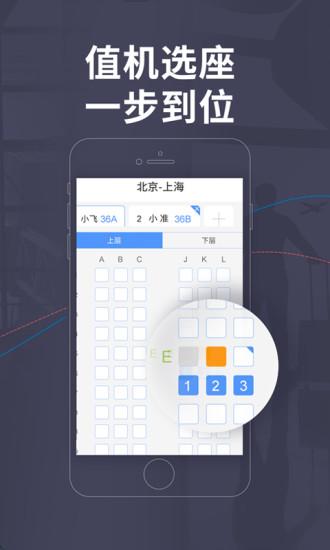 飞常准app.jpg