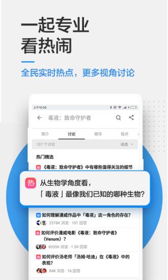 知乎app下载.jpg