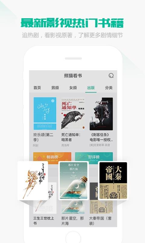 91熊猫看书.jpg