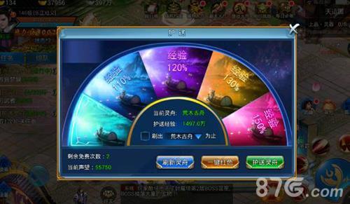 仙靈劍域快速升級4.jpg