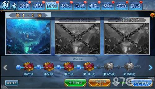 仙靈劍域快速升級3.jpg