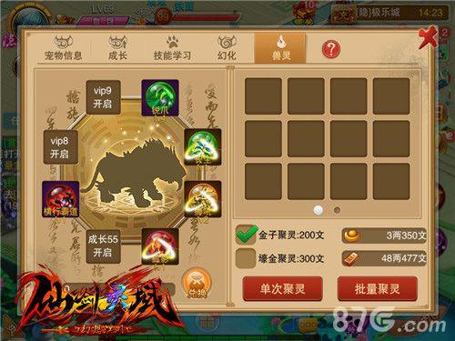 仙剑灵域宠物养成3.jpg