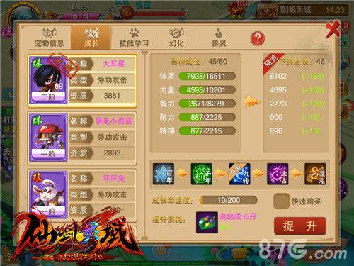 仙剑灵域宠物养成2.jpg