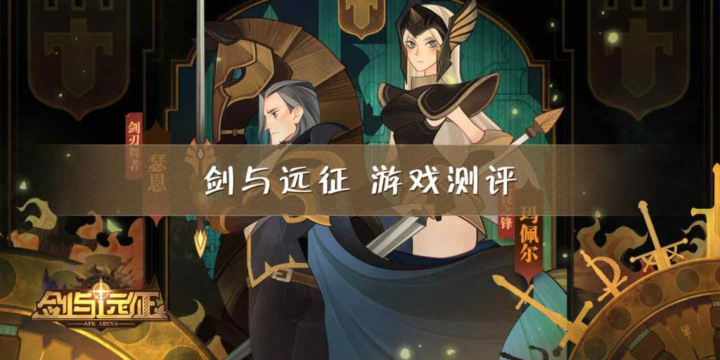 劍與遠征高逼格魔幻放置類手游1.jpg