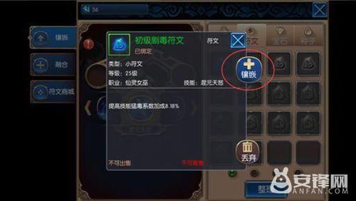 無雙劍姬符文3.jpg