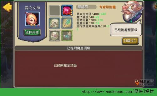 眾神風暴裝備附魔3.jpg