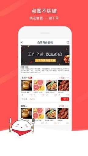 聚膳宅配手机版 v1.1.9 安卓版 2