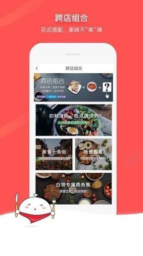 聚膳宅配手机版 v1.1.9 安卓版 1
