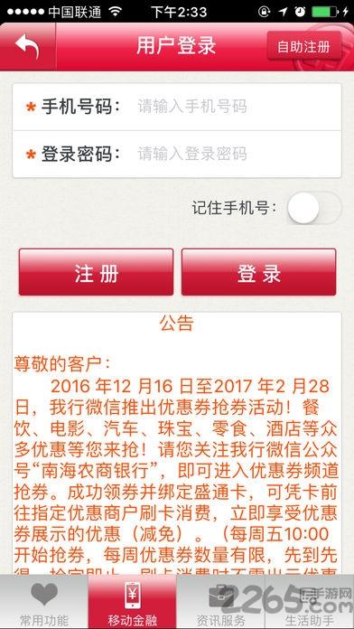 南海農商銀行手機銀行 v1.6 安卓官方版 4