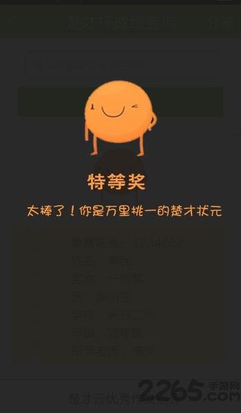 楚才云app v4.2.20180322 安卓版 0