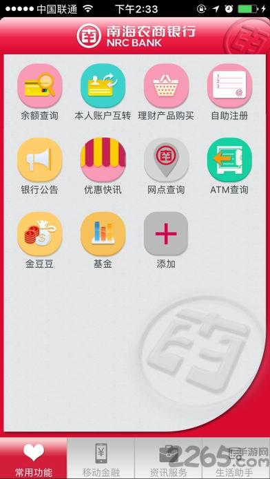 南海農商銀行手機銀行 v1.6 安卓官方版 0