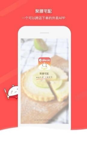 聚膳宅配手机版 v1.1.9 安卓版 3