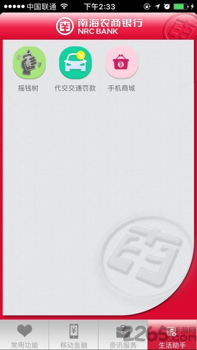 南海農商銀行手機銀行 v1.6 安卓官方版 1