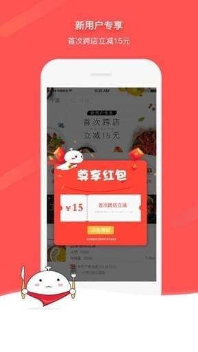 聚膳宅配手机版 v1.1.9 安卓版 0