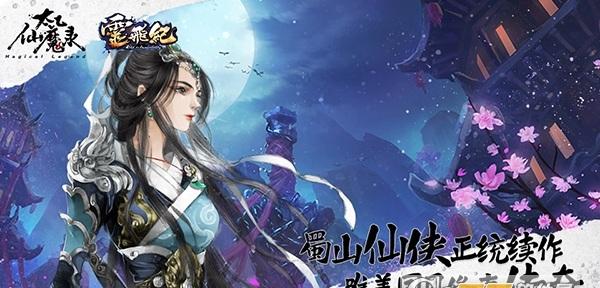 太乙仙魔录之灵飞纪手游 v1.2.1 安卓最新版 3