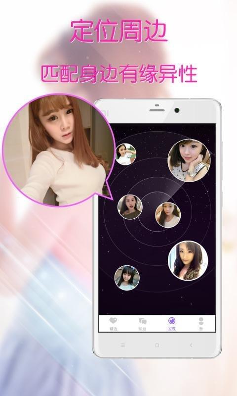 午夜床聊app v2.2.2 安卓版 1