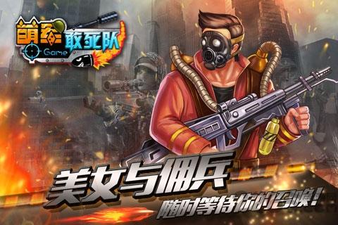 萌軍敢死隊漢化版 v1.1.1 安卓最新版 2