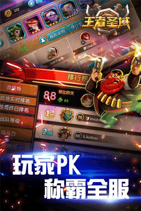 王者圣域果盤手游 v1.2 官網安卓版 1