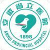 安徽省立醫院app