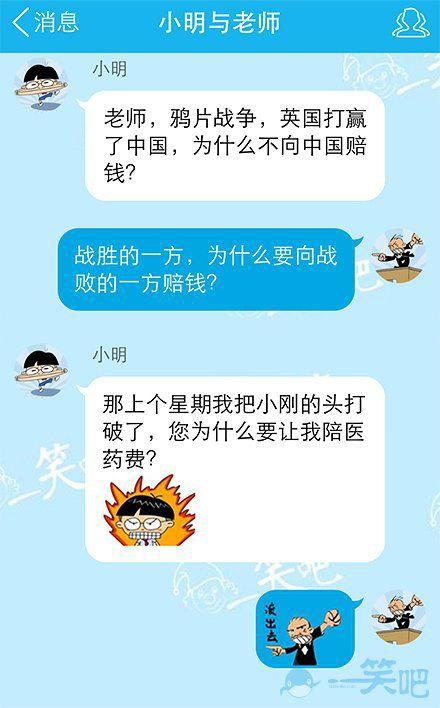小明与老师—为什么让我赔医药费?