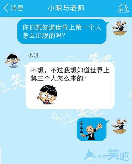 小明与老师—第三个人怎么来的?